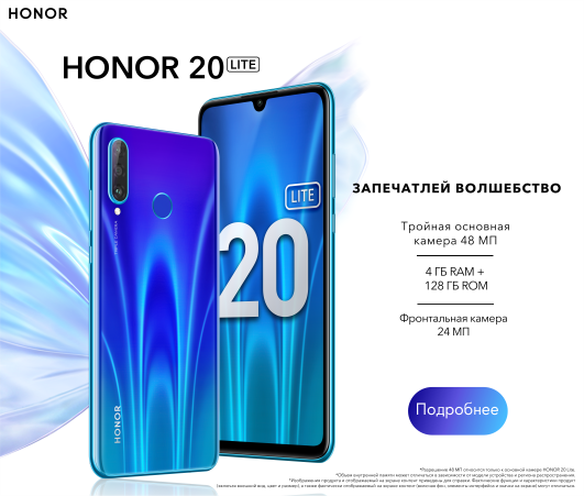 Honor 20 lite общий