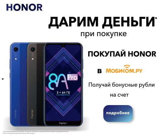 Cash Back Honor